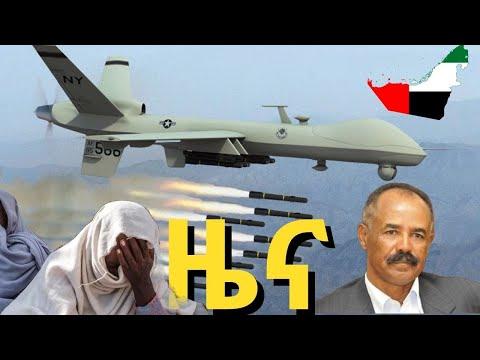 DW Amharic ዜና News February 19/2021 ሰበር ዜና | Ethiopia ZENA | Daily Ethiopia Eritrea news today