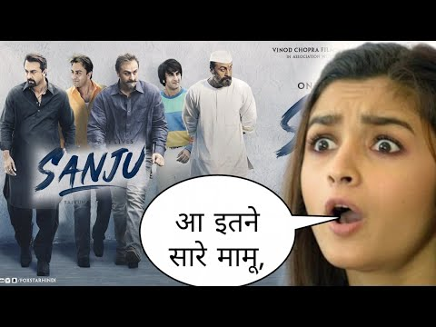 Alia Bhatt shocking Reaction on Sanju Teaser, Alia surprised after watching Ranbir in Sanju Teaser