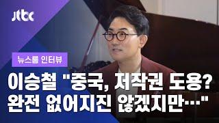 """[인터뷰] 이승철 """"중국의 저작권 도용? 완전히 없어지진 않겠지만…"""" (2021.6.20 / JTBC 뉴스룸)"""