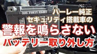 Harley-Davidson Forty-Eight バッテリー取り外し(純正セキュリティー版)