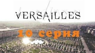 Версаль 10  серия Премьера сериала 2016 Трейлер