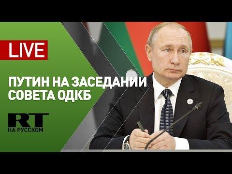 Путин участвует в заседании Совета коллективной безопасности ОДКБ — LIVE