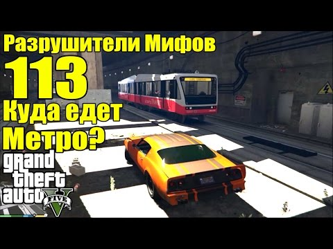 GTA 5 - Разрушители Мифов [Куда Едет МЕТРО?] ЧАСТЬ #113
