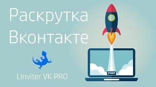 Раскрутка Вконтакте | программа LInviter VK PRO