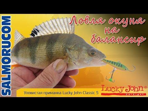 видео: Ловля окуня на балансир lucky john