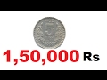 5 RS COIN  1.5 LAKHS ? | SELL OLD COINS | KNOW THE VALUE OF COIN