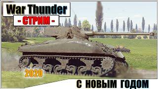War Thunder - С НОВЫМ ГОДОМ! 2020