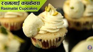Rasmalai Cupcakes | Eggless Recipe | Diwali Special | How To Make Eggless Rasmalai Cupcake | Upasana