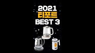 티포트 추천 BEST3
