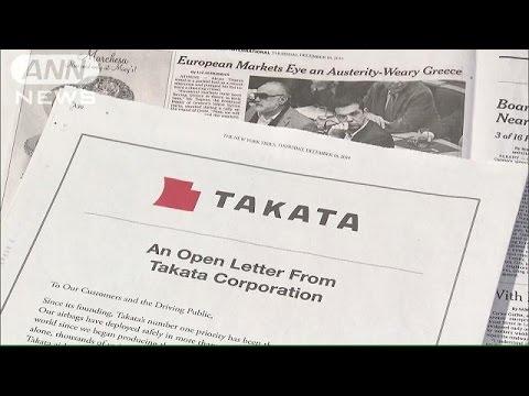 タカタが米・独で謝罪広告 エアバッグ欠陥問題(14/12/19)