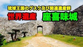 世界遺産【座喜味城】琉球王国のグスク及び関連遺産群