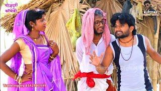 Bhojpuri comedy || सासुर पतोह के देहाती डान्स || दरदिया ऊठता ऐ राजा | Khesari 2, Neha ji , HD VIDEO