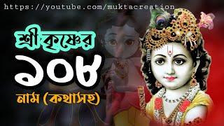 শ্রী কৃষ্ণের ১০৮ নাম | Lord Krishna 108 names | Janmastami