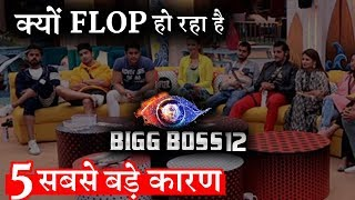 5 Big REASON : Why BIGG BOSS 12 is becoming a FLOP SHOW  ?