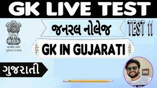 GK LIVE TEST in gujarati 12-4-2018   GK IN GUJARATI GPSC GSSSB TALATI CLERK