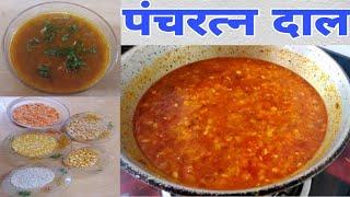 Panchratna Dal Recipe  Panchmel Dal  Mixed Dal Tadka Recipe  रजसथन क फमस पचरतन दल How to