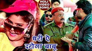 होली (2018) सुपरहिट VIDEO SONG Sakshi Singh Dhari Ae Daroga Babu Bhojpuri Holi Songs 2018