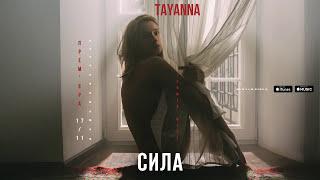 TAYANNA — Сила  [Альбом