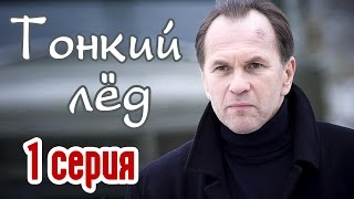 Тонкий лёд 1 серия - Русские новинки фильмов 2016 - краткое содержание - Наше кино