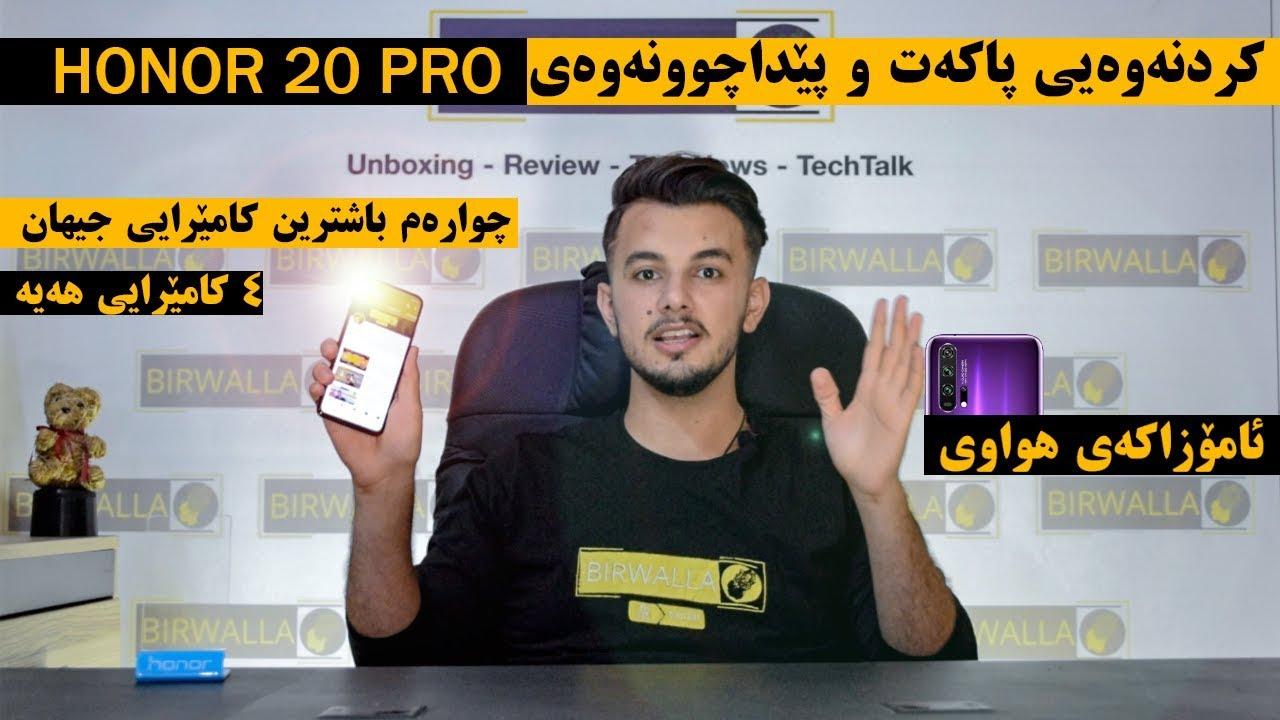 Honor 20 Pro | کردنەوەی پاکەت و پێداچوونەوەی