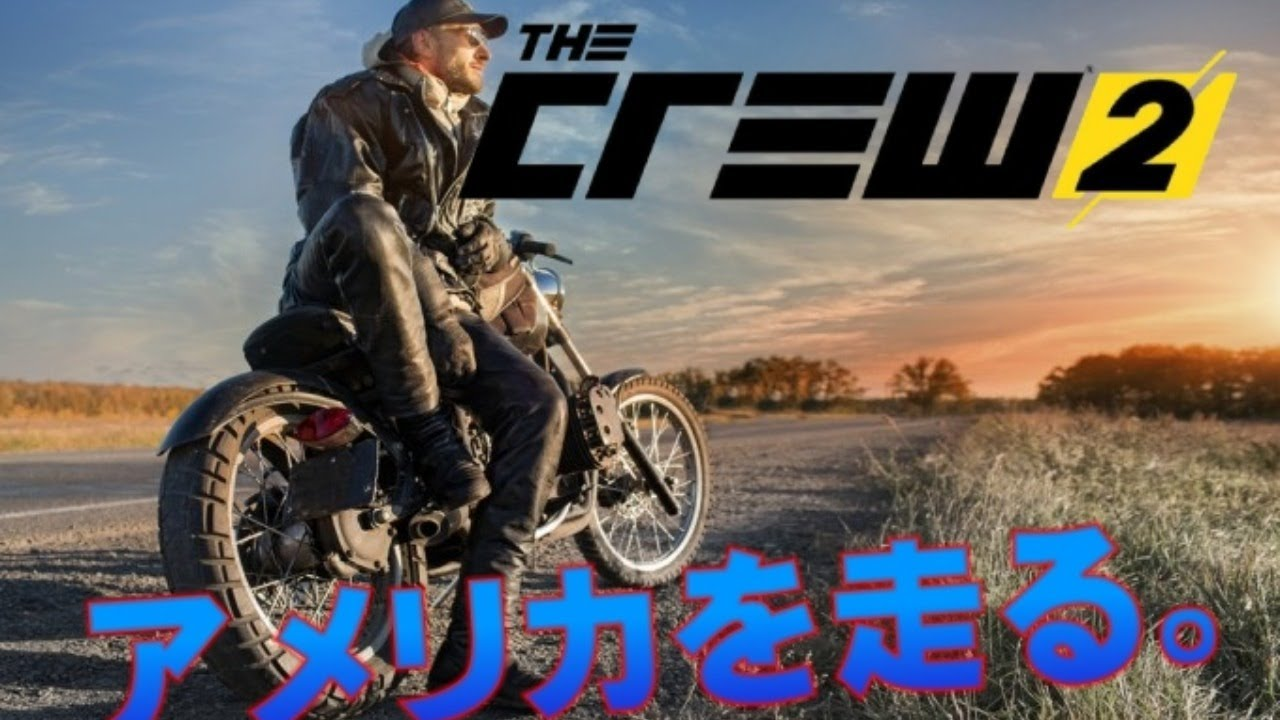The Crew2)アメリカにツーリングいかね?