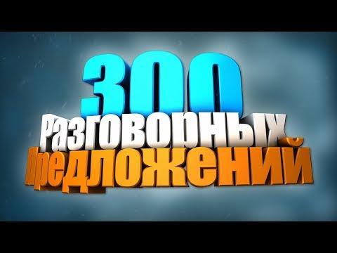 300 Предложений Simple на Английском языке