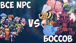 ВСЕ NPC VS БОССОВ (TERRARIA 1.3 PC)(Мод для команд - http://terrariago.ru/download/mods/112004-creative-mode-mod-the-commander-tmodloader-051308.html ▻ https://Terrariago.ru - лучший ..., 2015-10-24T13:03:40.000Z)