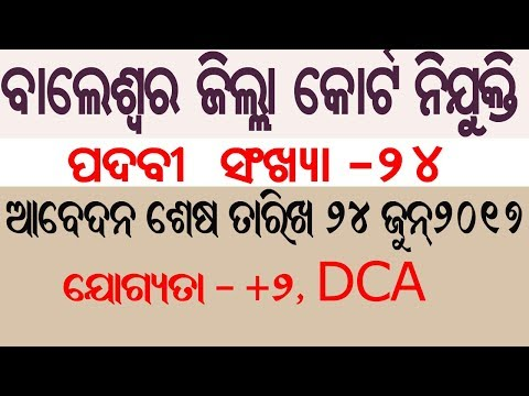 DISTRICT COURT, BALASORE RECRUITMENT 2017 |