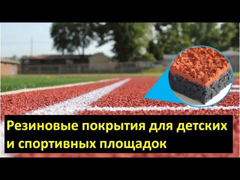 Резиновое покрытие детских и спортивных площадок