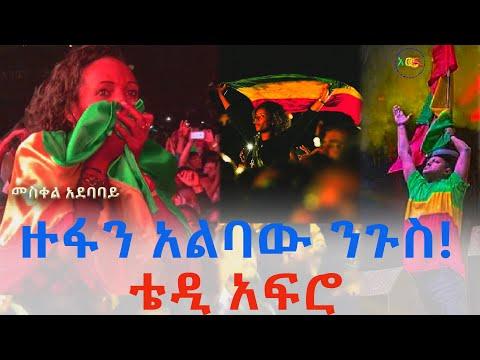 Ethiopia:የቴዲ አፍሮ ሙሉ ኮንሰርት  በጥራት | Teddy Afro Live  Concert Addis ababa