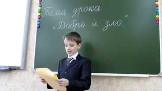 Урок ОРК и СЭ в 4 классе школы №83 Ростов/Дон