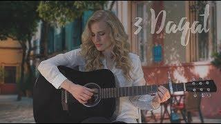 (فتاة امريكية تغنى أصلي) 3 Daqat, Abu ft. Yousra  ثلاث دقات - أبو و يسرا  cover by Heidi  هايدي