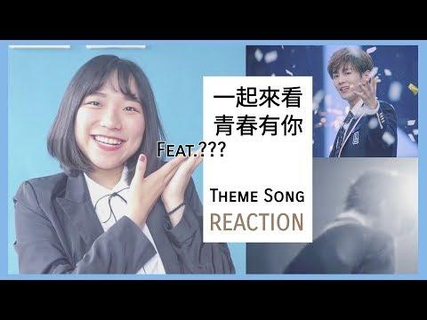 一起來看《青春有你》主题曲MV│QingChunYouNi theme song Reaction│Dear Lish