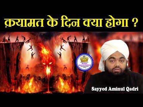 Qayamat Ke Din Kya Hoga ? Sayyed Aminul Qadri