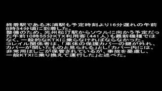 【韓国】湖南線KTXまた故障。五松駅で途中停車