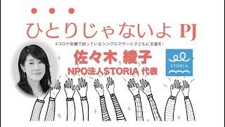 「仕事、食、孤独という3つの問題が生じている」〜NPO法人  STORIA代表 佐々木綾子さん  #ひとりじゃないよPJ