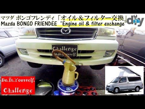 マツダ ボンゴフレンディ 「オイル交換」 /Mazda BONGO FRIENDEE '' Engine oil exchange '' KD-SGL5 /D.I.Y. Challenge