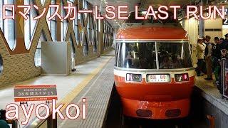 小田急ロマンスカーLSE LAST RUN さよならツアー