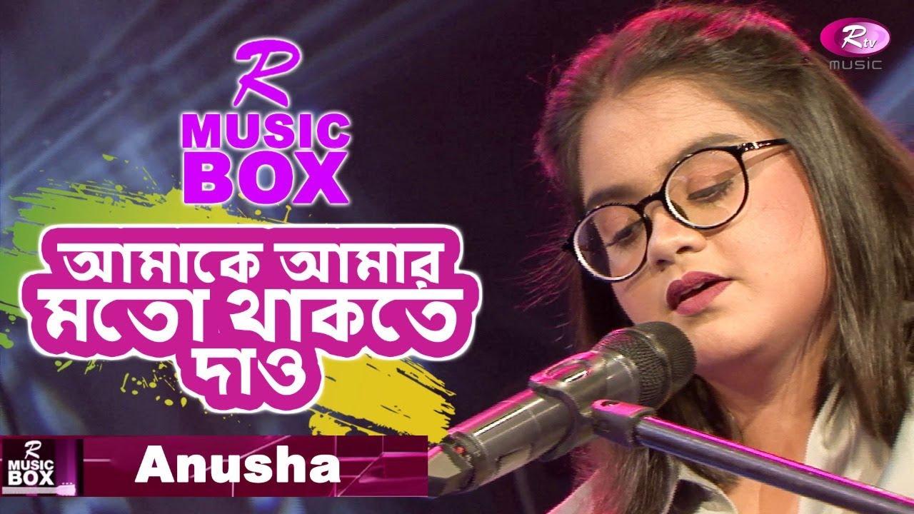 আমাকে আমার মতো থাকতে দাও | Anusha | R Music Box | Rtv Special Song | Rtv Music