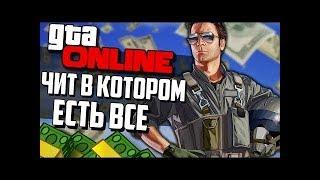 НОВЫЙ БЕЗОПАСНЫЙ ЧИТ VOYAGER MENU ДЛЯ GTA 5 ONLINE 1.44 10$ МИЛЛИОНОВ В СЕКУНДУ