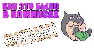 Как это было в комиксах - Бэтмен против Робина
