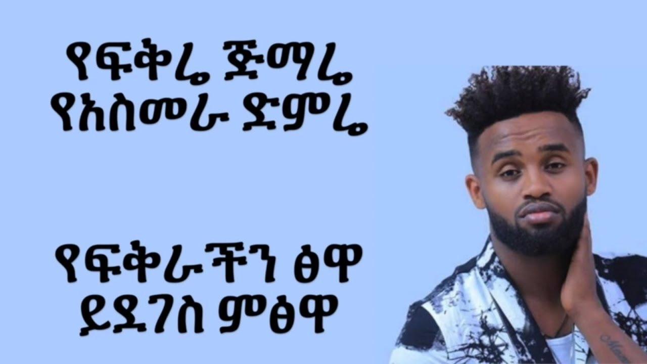 Yared Negu - Adimera አዲመራ (Amharic With Lyrics)