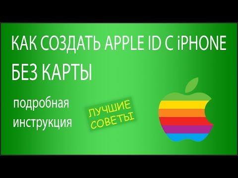 Как создать Apple ID на IPhone без кредитной карты 