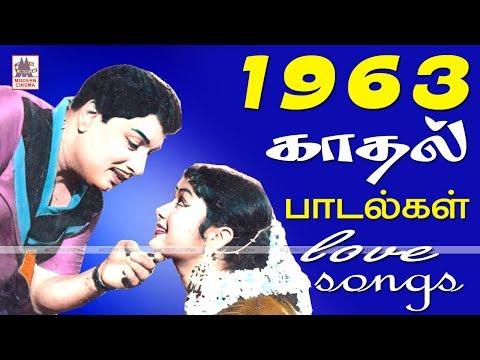 1963 Tamil Love songs 1963 ஆண்டு வெளிவந்த பாடல்களில் இன்றும் நெஞ்சை விட்டு நீங்காத காதல் பாடல்கள்