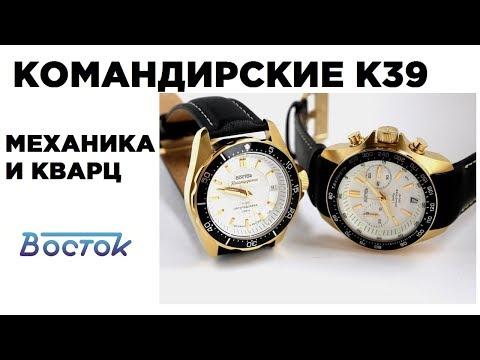 Восток Командирские К39 - механика и кварц!