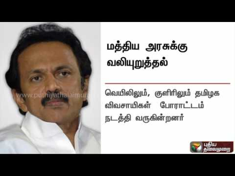 Centre should accept demands of Tamil Nadu farmers protesting in Delhi: MK Stalin