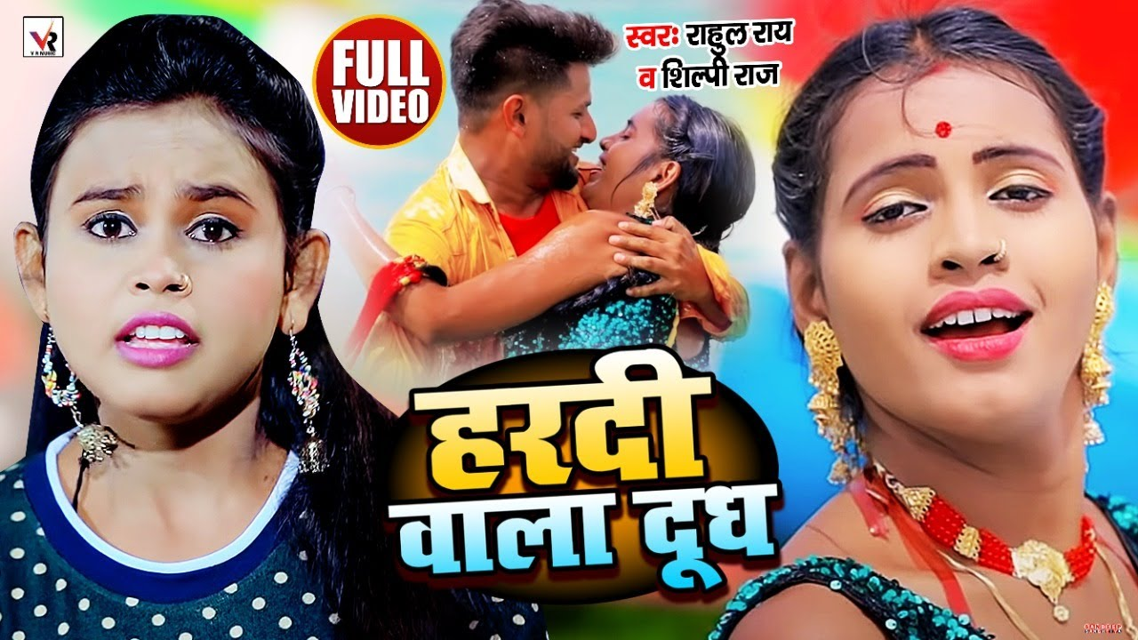 #VIDEO | हरदी वाला दूध | #Rahul Roy, #Shilpi Raj | Hardi Wala Dudh | Bhojpuri Hit Song 2021