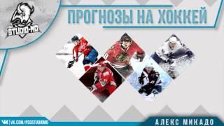 Превью| Прогнозы на Хоккей |Free PSD| [250]