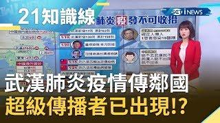 武漢肺炎一發不可收拾!疫情蔓延鄰國引全球恐慌 香港專家猜測