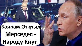 ПУТИН ОТКРЫЛ МЕРСЕДЕС - НО ПРOCPAЛ РОССИЮ